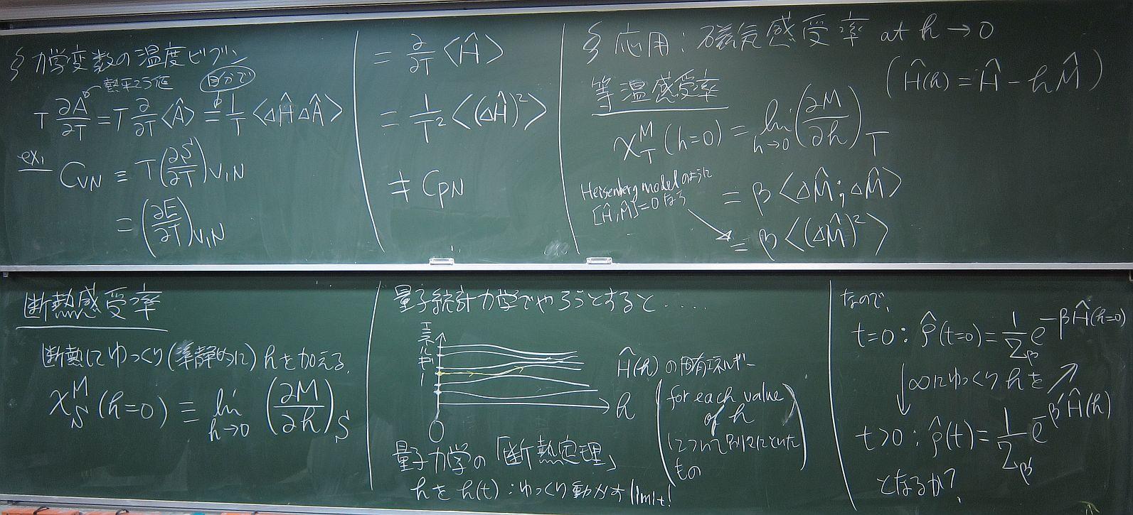 非平衡熱統計力学・量子力学特論
